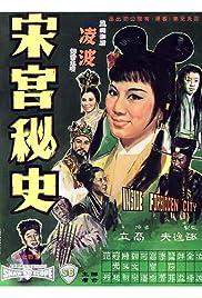 Inside Forbidden City Poster