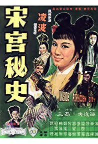 Primary photo for Inside Forbidden City
