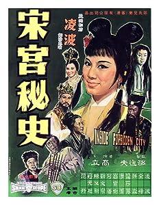 Song gong mi shi Hong Kong