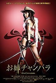 Oneechanbara: The Movie Poster