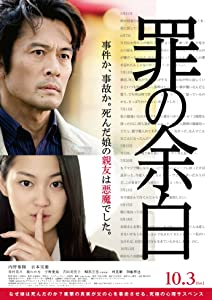 Full movies direct download Tsumi no yohaku Japan [1020p]