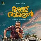 Kunchacko Boban in Allu Ramendran (2019)