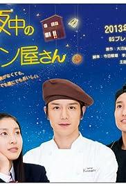 Mayonaka no pan'yasan Poster
