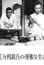 Eburi manshi no yûga-na seikatsu
