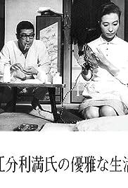 Eburi manshi no yûga-na seikatsu Poster