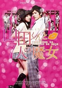 Best computer downloading movies Yamada kun to shichi nin no majo by Naoto Kumazawa [HD]