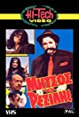 Mitsos, the Laughing Stock (1984) Poster