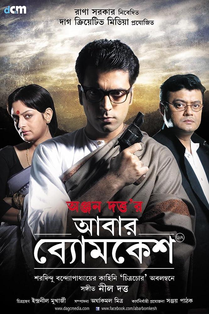 Abar Byomkesh (2020) Bengali 720p DvD-Rip 700MB