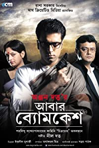 Watch a new movie for free Abar Byomkesh [1920x1280]