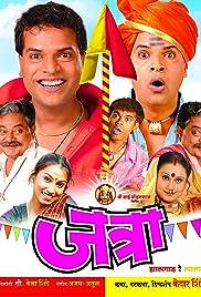 Jatra: Hyalagaad Re Tyalagaad Poster