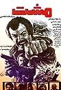 Mosht (1984) Poster