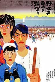 Noyuki yamayuki umibe yuki (1986)