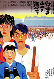 Noyuki yamayuki umibe yuki(1986) Poster - Movie Forum, Cast, Reviews