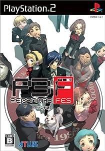 My watch list movies Persona 3 FES by Katsura Hashino [WQHD]