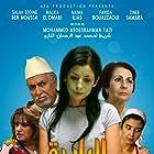 Al Bayra, la vieille jeune fille (2013)