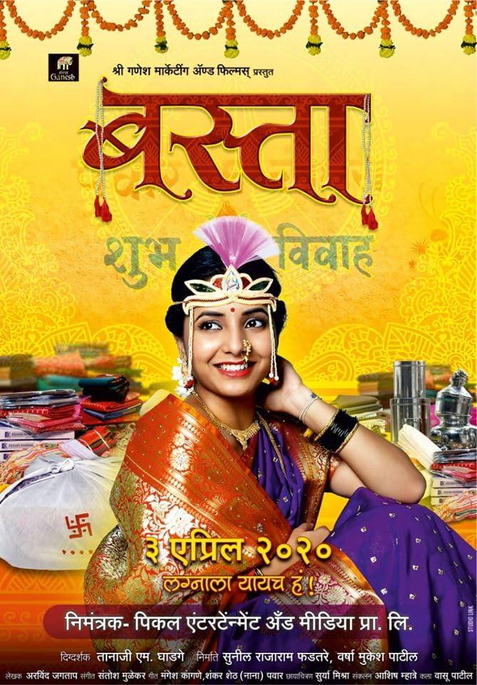 Basta (2021) Marathi Zeeplex WEB-DL x264 AAC Esub
