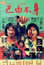Shen bu you ji Poster