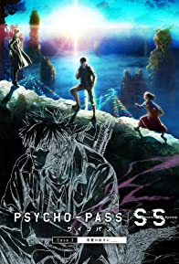 Primary photo for Psycho-Pass: Sinners of the System Case.3 - Onshuu no Kanata ni
