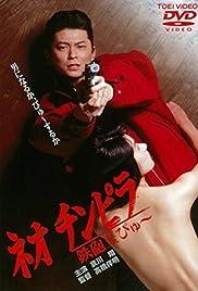 Neo chinpira: Teppodama pyu Poster