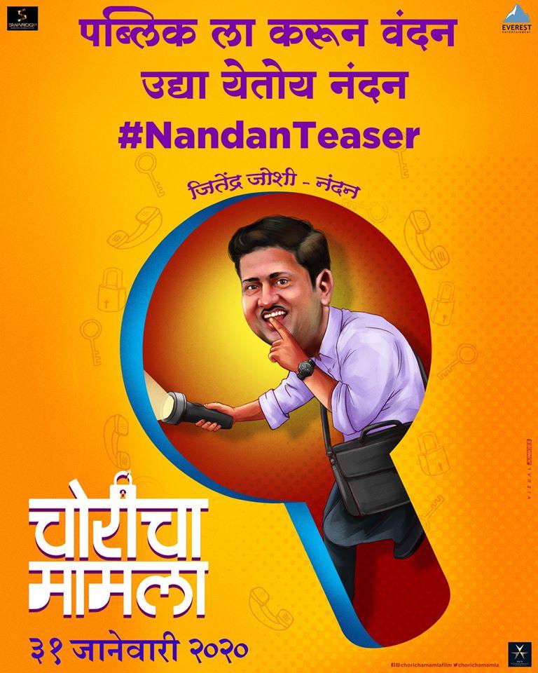 Choricha Mamla 2020 Marathi Full Movie 450MB pDVDRip Download