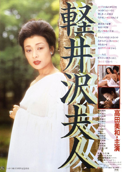18+ Lady Karuizawa 1982 English 720p BluRay 870MB Download