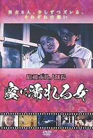 Mitsu ni nureru onna (1984)
