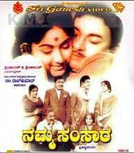 samsara full movie in english