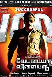 tamil thriller movies 2006