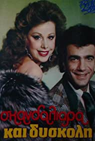 Skandaliara kai... dyskoli (1988)