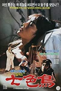My movie library free download Chilsaek cho by [mts]