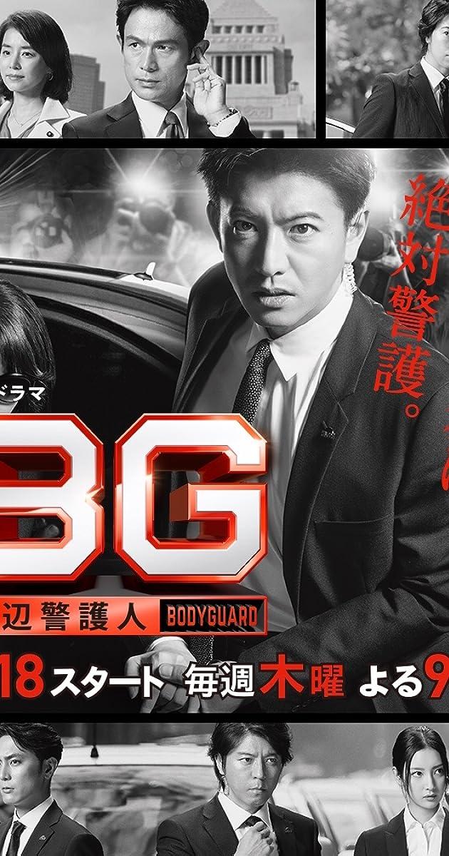 download scarica gratuito BG: Shinpen keigonin o streaming Stagione 1 episodio completa in HD 720p 1080p con torrent