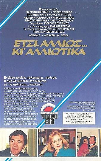 Foteini Filosofou, Haritini Karolou, and Giorgos Siskos in Etsi, allios... ki alliotika (1987)