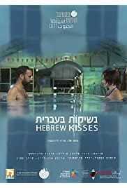 Hebrew Kisses