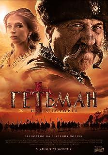 Hetman (2015)