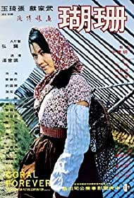 Shan hu (1968)