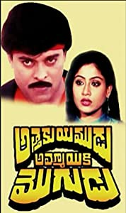 tamil movie dubbed in hindi free download Athaku Yamudu Ammayiki Mogudu
