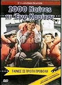 Downloadable movie 2000 naftes ki ena koritsi Greece [mpg]