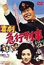 Kigeki: Kyûkô ressha (1967) Poster