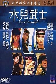 Shui er wu shi (1985)