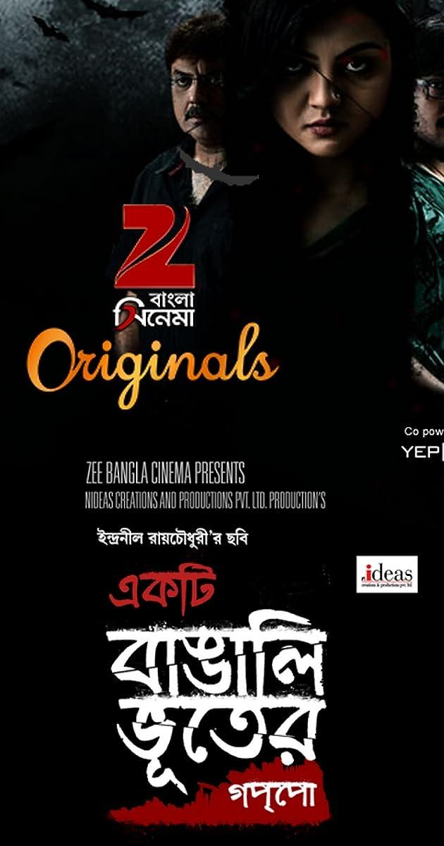 Ekti Bangali Bhooter Goppo (2015) - IMDb