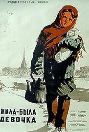 Zhila-byla devochka Poster