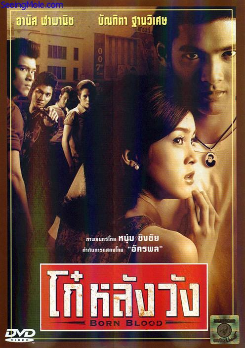 Born Blood (2002) โก๋หลังวัง