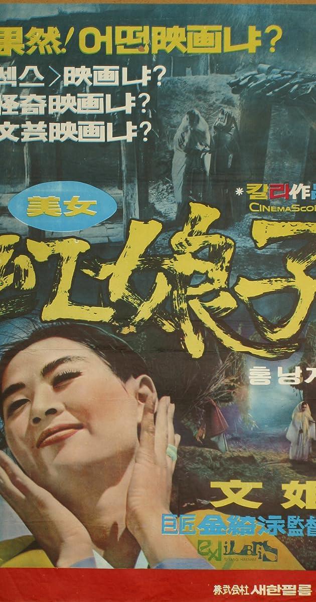 Image Minyeo Hong Nang-ja