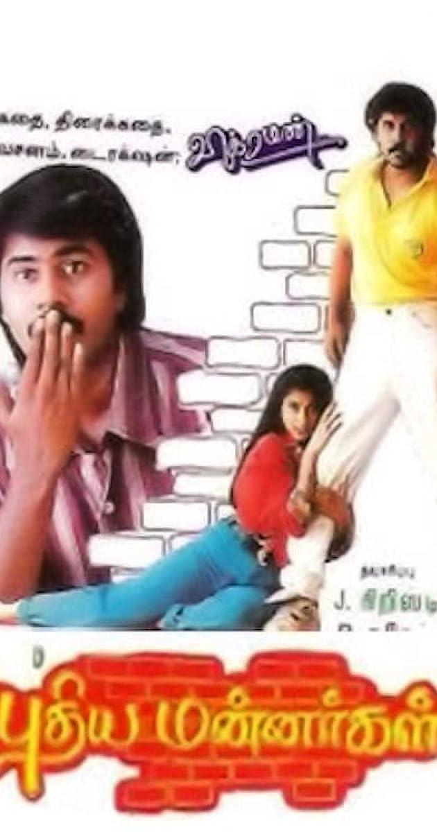 Pudhiya Mannargal Torrent Download