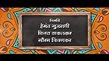 66 Sadashiv (2019) Trailer