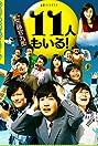 11 nin mo iru! (2011) Poster