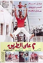 Etnen Ala El Tareeq