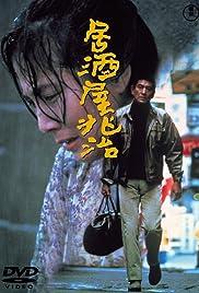 Izakaya Chôji Poster