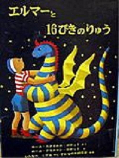 Elmer no boken (1997)