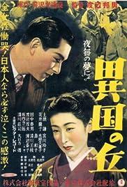 Ikoku no oka Poster